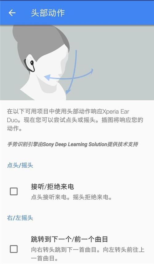 索尼Xperia Ear Duo耳机怎么切换歌曲