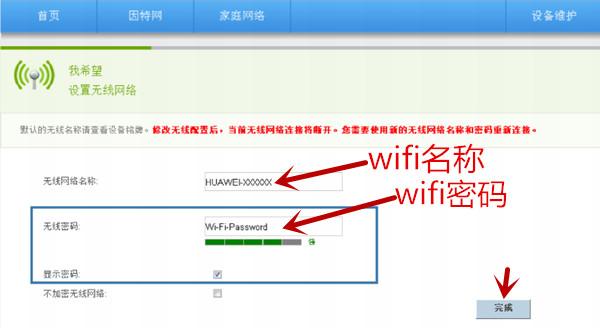 华为WS331a路由器怎么修改wifi名称和密码
