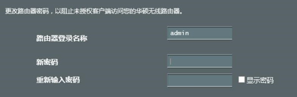 华硕RT-AC86U路由器怎么设置IPv6