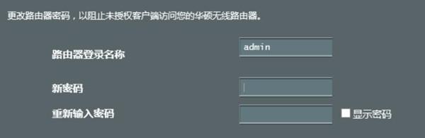 华硕RT-AC86U路由器怎么设置DDNS