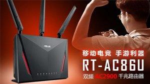 华硕RT-AC86U路由器怎样换wifi频宽 路由器更改wifi频