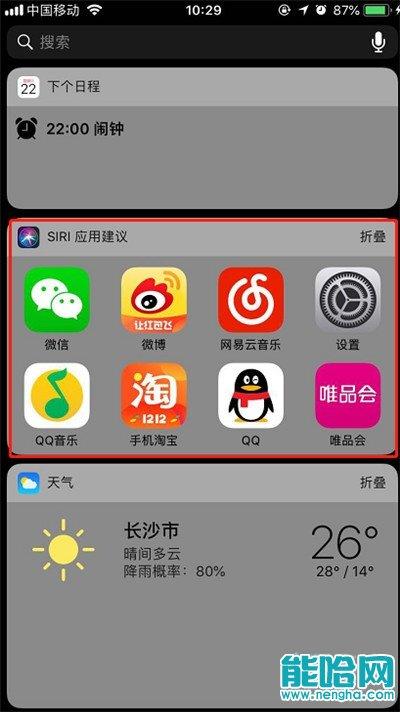 iphone11怎么关闭Siri应用建议