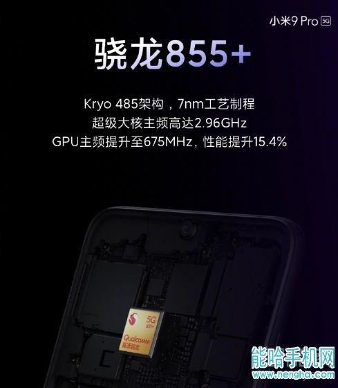 小米9pro是什么处理器 处理器芯片型号