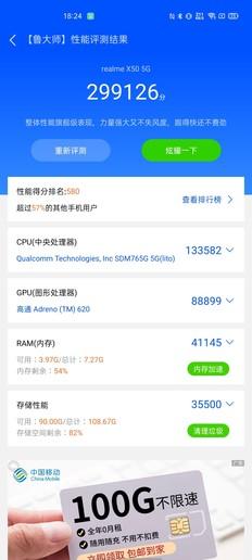 realme X50安兔兔跑分是多少?CPU性能怎么样