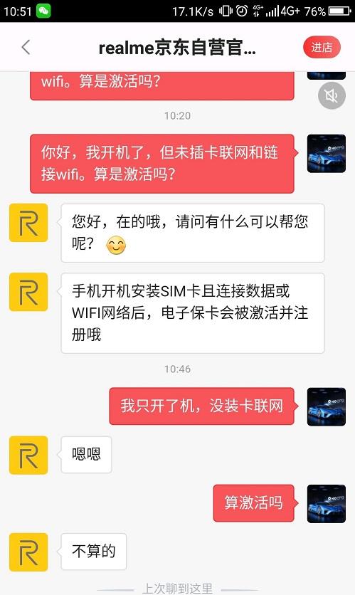 realmex50新手机怎么激活?realme新机第一次怎样才算激活