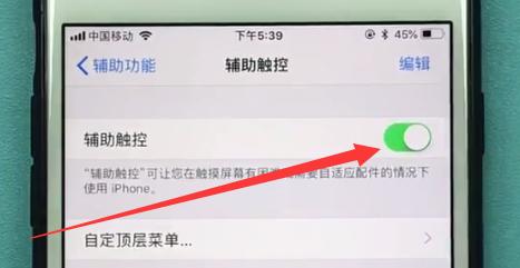 苹果手机怎么打开悬浮球?苹果手机怎么打开悬浮球 如何打开悬浮球