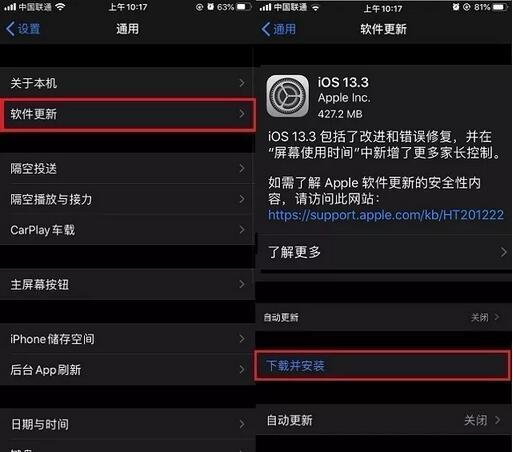 iOS13.3正式版怎么升级?升级降级教程与更新内容介绍