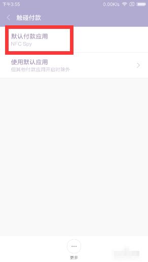 红米k30pro的NFC功能开启方法