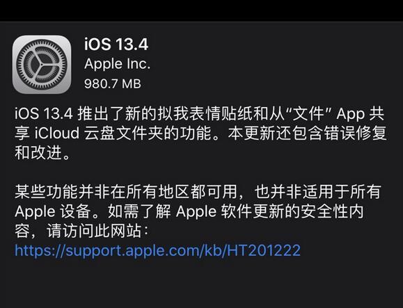 苹果iOS13.4正式版怎么升级?又如何降级呢?