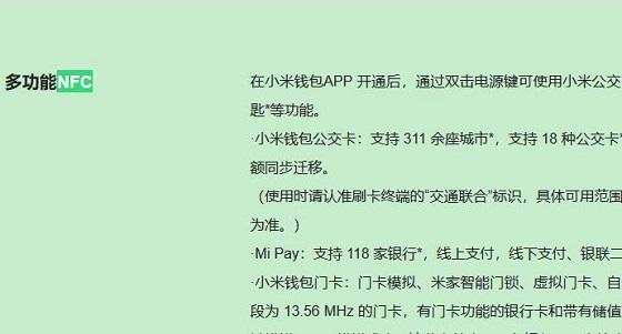 红米k30pro有NFC功能吗_可以刷公交卡吗
