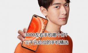3000左右手机哪个好?本月三千元价位的手机精选