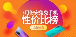 2020年8月安卓手机性价比榜前十名 第一名有些意外