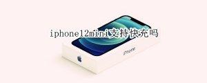 iphone12mini支持无线充电吗?最高支持多少W的快充