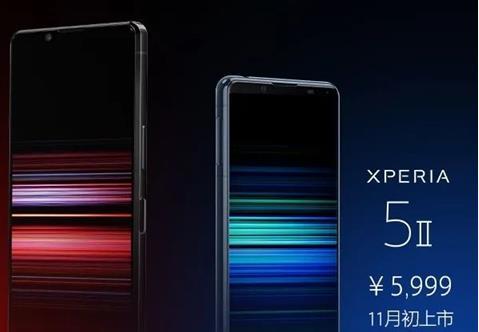 索尼xperia5ii参数配置怎么样?上市价格是多少钱