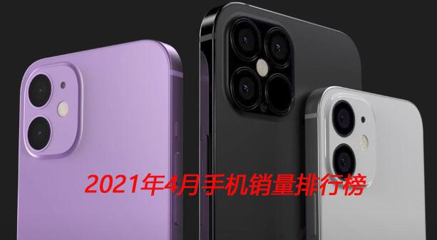 2021年4月手机销量排行榜_最新5G手机销量排行榜介绍