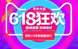 <b>京东6月手机销量排行榜前10名_京东手机销量排行榜2021分享</b>