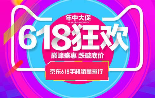京东6月手机销量排行榜前10名_京东手机销量排行榜2021分享