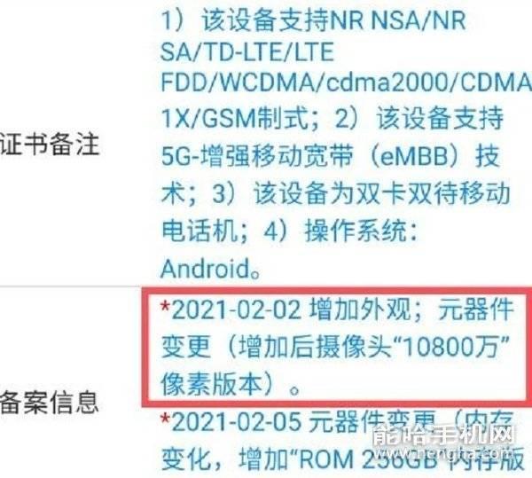红米k40pro参数和配置_红米K40Pro+参数配置?参数性能详情