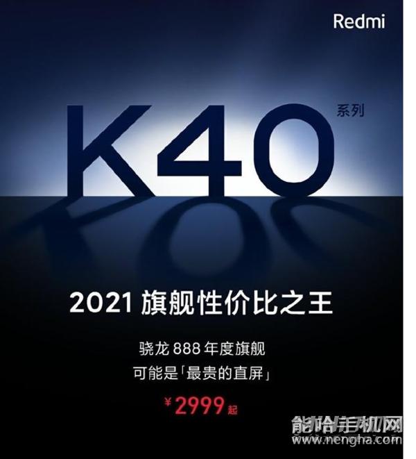 红米k40参数和配置_红米k40系列参数配置?怎么选择?哪款更值得入手